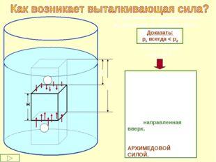 h1 h2 р1- давление на верхнюю грань р2- давление на нижнюю грань Доказать: р1