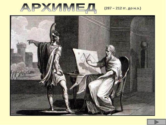 (287 – 212 гг. до н.э.)