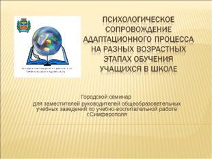Городской семинар для заместителей руководителей общеобразовательных учебных