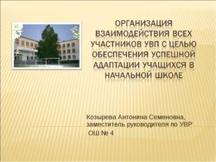 Козырева Антонина Семеновна, заместитель руководителя по УВР ОШ № 4