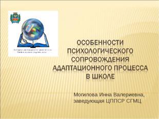 Могилова Инна Валериевна, заведующая ЦППСР СГМЦ