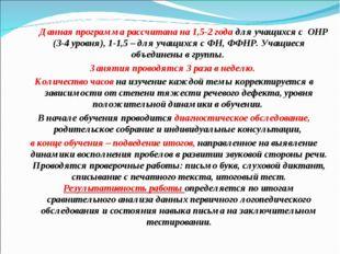Данная программа рассчитана на 1,5-2 года для учащихся с ОНР (3-4 уровня), 1