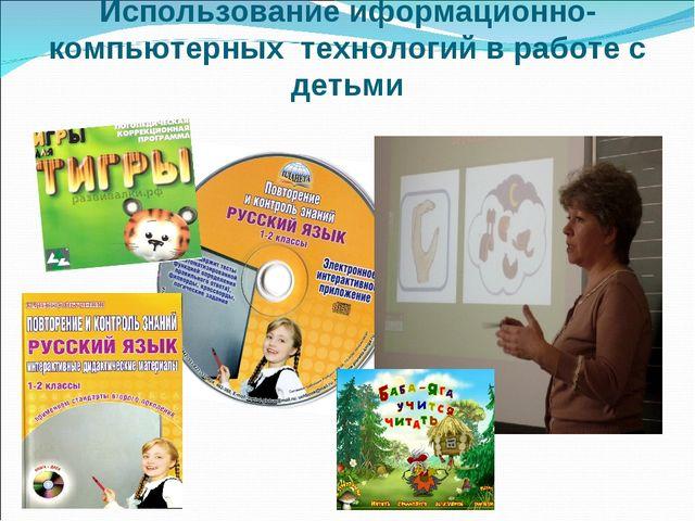 Использование иформационно-компьютерных технологий в работе с детьми