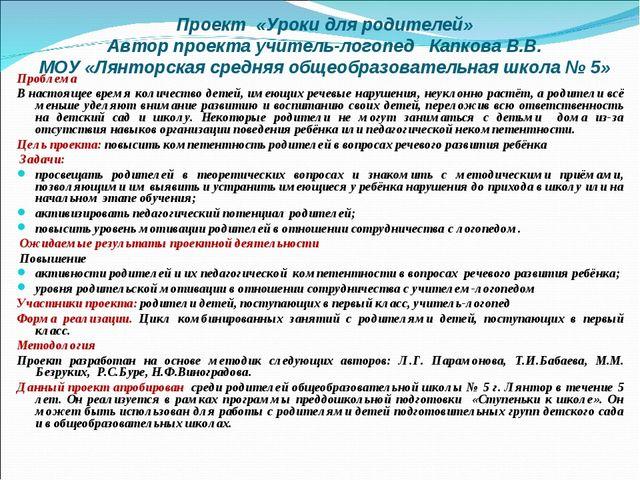 Проект «Уроки для родителей» Автор проекта учитель-логопед Капкова В.В. МОУ...