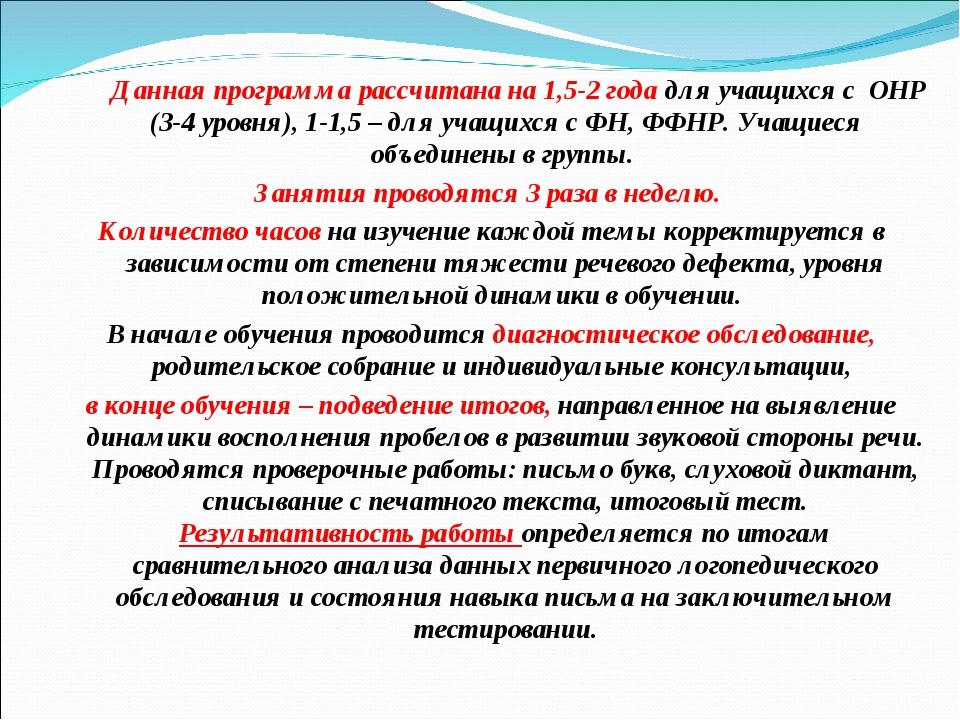 Данная программа рассчитана на 1,5-2 года для учащихся с ОНР (3-4 уровня), 1...