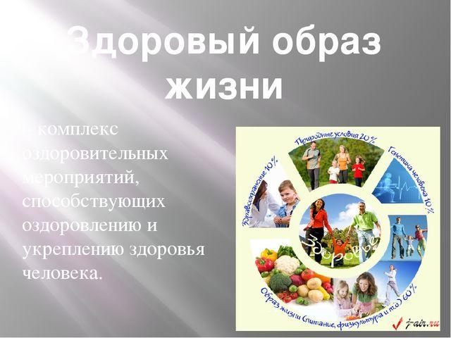 Здоровый образ жизни – комплекс оздоровительных мероприятий, способствующих о...