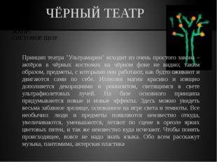 """ЧЁРНЫЙ ТЕАТР Принцип театра """"Ультрамарин"""" исходит из очень простого закона –"""