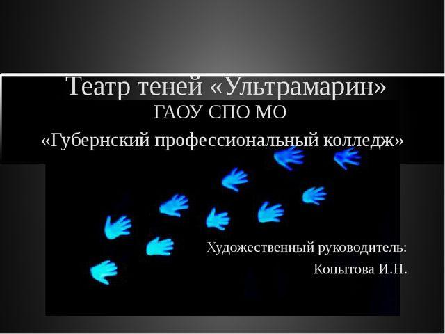 Театр теней «Ультрамарин» ГАОУ СПО МО «Губернский профессиональный колледж»...