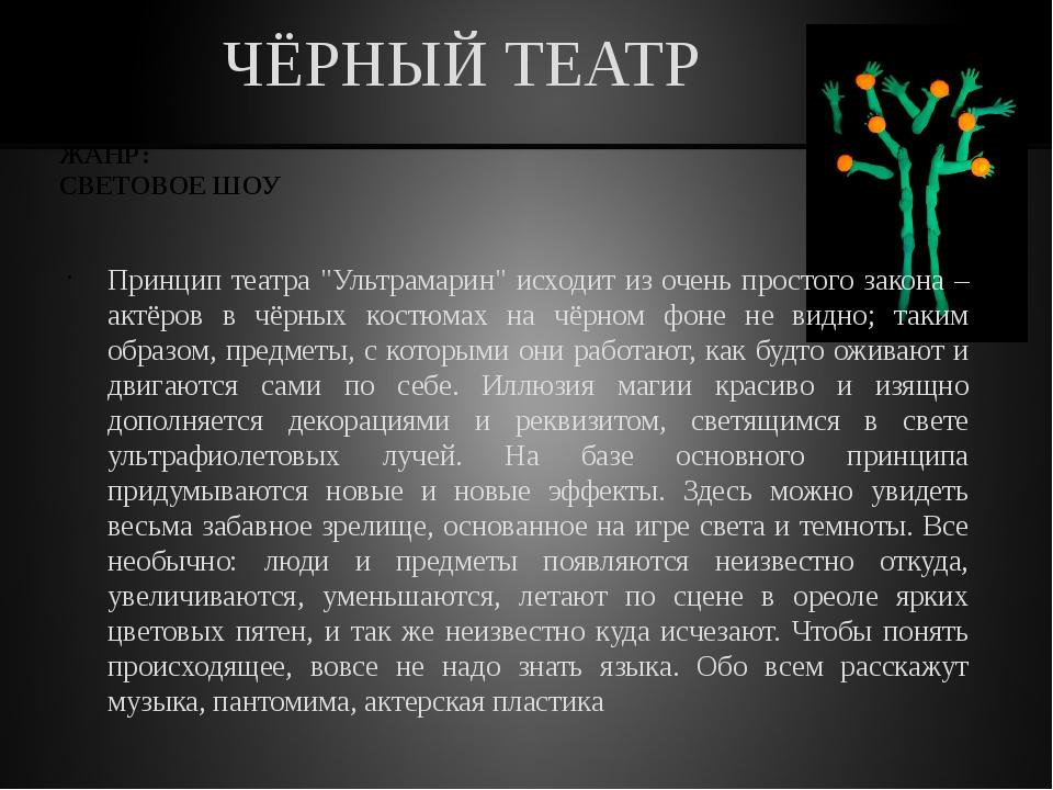 """ЧЁРНЫЙ ТЕАТР Принцип театра """"Ультрамарин"""" исходит из очень простого закона –..."""
