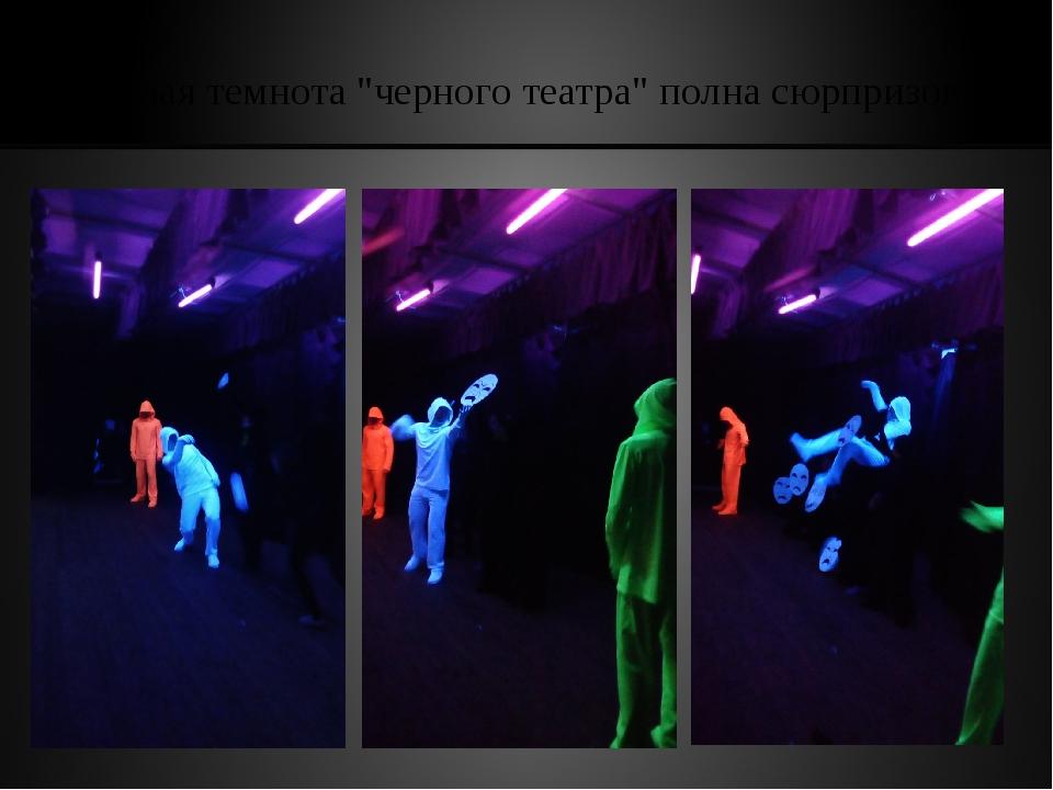 """Черная темнота """"черного театра"""" полна сюрпризов…"""
