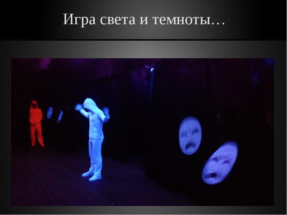 Игра света и темноты…