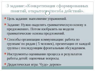 3 задание:«Конкретизация сформированных понятий, открытого способа действий».