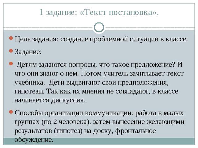 1 задание: «Текст постановка». Цель задания: создание проблемной ситуации в к...