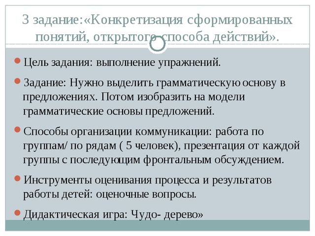 3 задание:«Конкретизация сформированных понятий, открытого способа действий»....