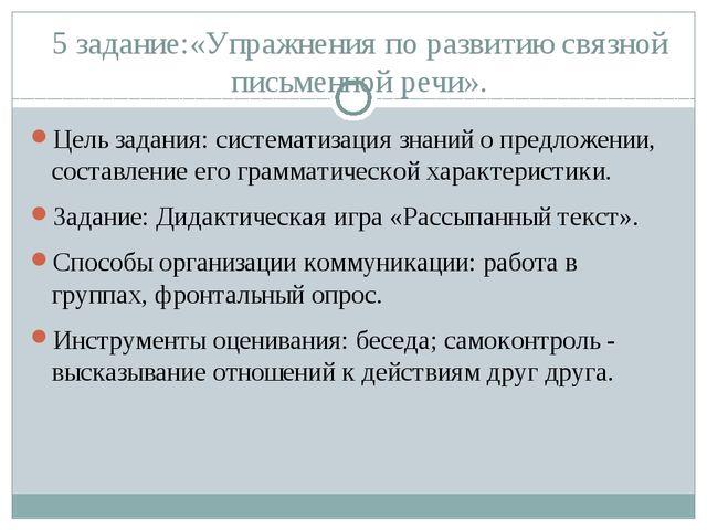 5 задание:«Упражнения по развитию связной письменной речи». Цель задания: сис...