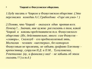 Чацкий и Фамусовское общество. Буду писать о Чацком и Фамусовском обществе.