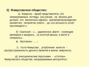 2) Фамусовское общество: а) Фамусов – яркий представитель, его непререкаемые
