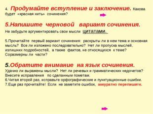 4. Продумайте вступление и заключение. Какова будет «красная нить» сочинения?