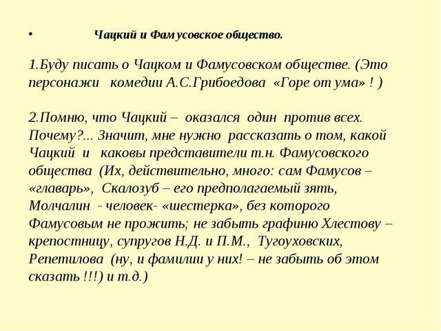 Чацкий и Фамусовское общество. Буду писать о Чацком и Фамусовском обществе....
