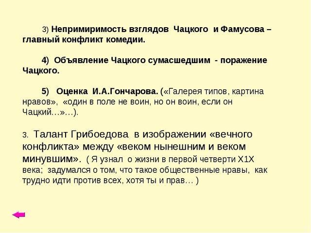 3) Непримиримость взглядов Чацкого и Фамусова – главный конфликт комедии. 4)...
