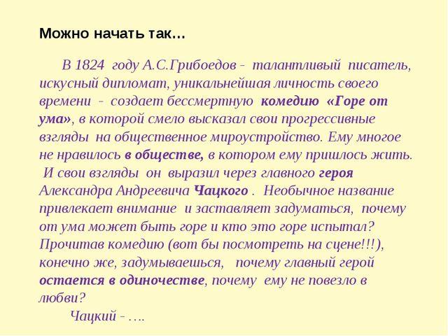 Можно начать так… В 1824 году А.С.Грибоедов - талантливый писатель, искусный...