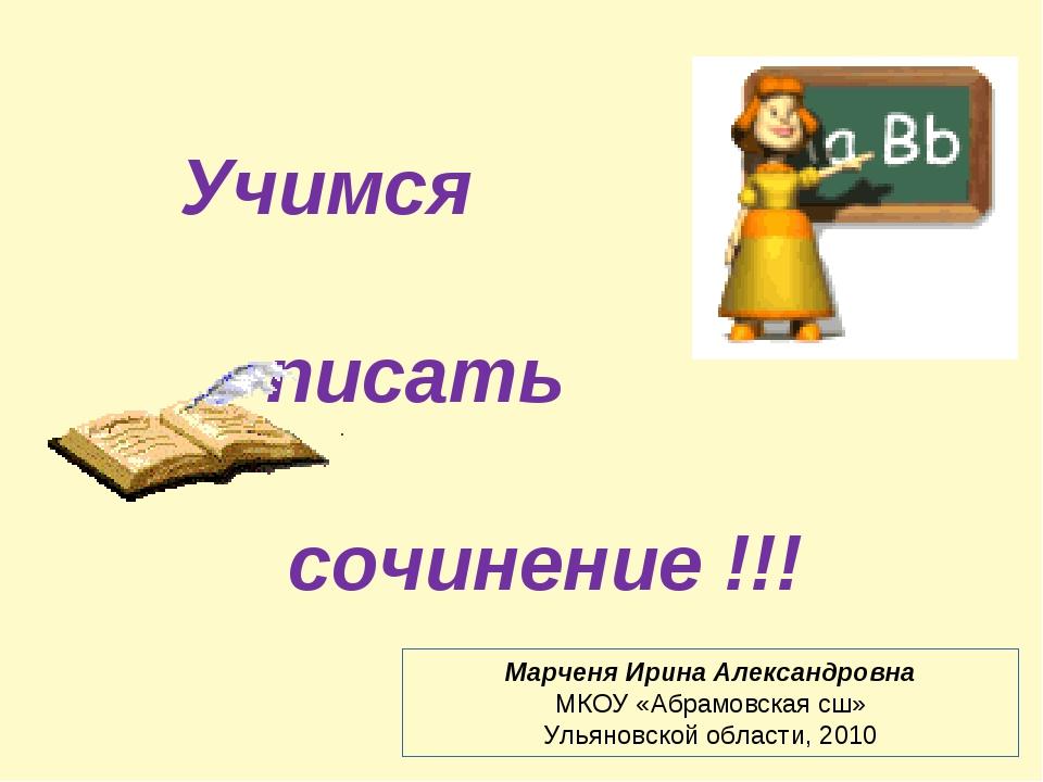 Учимся писать сочинение !!! Марченя Ирина Александровна МКОУ «Абрамовская сш...