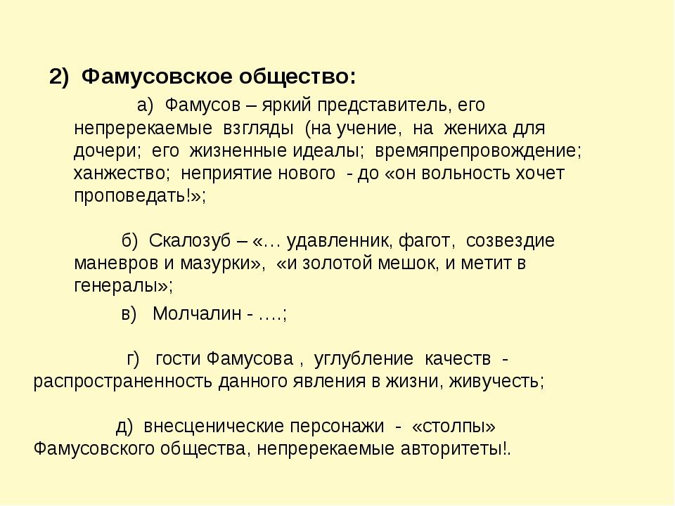 2) Фамусовское общество: а) Фамусов – яркий представитель, его непререкаемые...