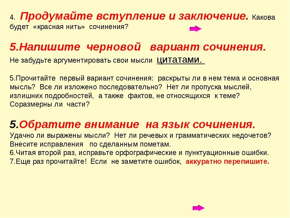 4. Продумайте вступление и заключение. Какова будет «красная нить» сочинения?...