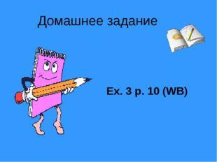 Домашнее задание Ex. 3 p. 10 (WB)