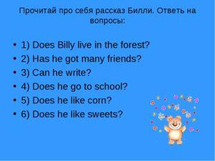 Прочитай про себя рассказ Билли. Ответь на вопросы: 1) Does Billy live in the