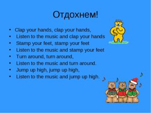 Отдохнем! Clap your hands, clap your hands, Listen to the music and clap your