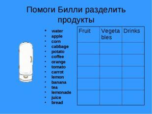 Помоги Билли разделить продукты water apple corn cabbage potato coffee orange
