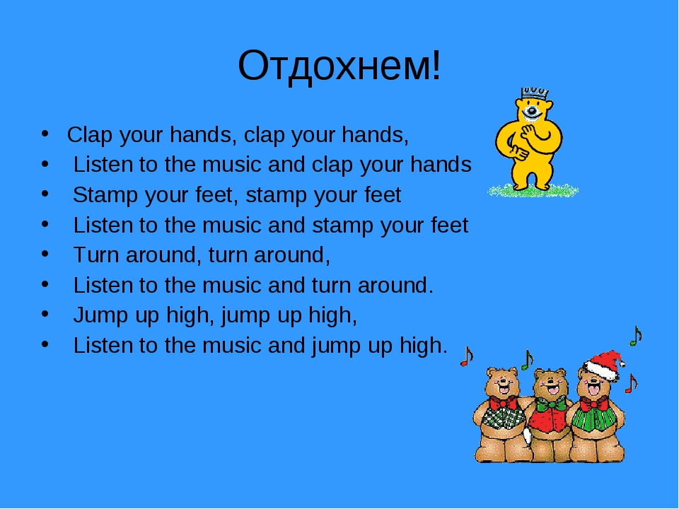 Отдохнем! Clap your hands, clap your hands, Listen to the music and clap your...
