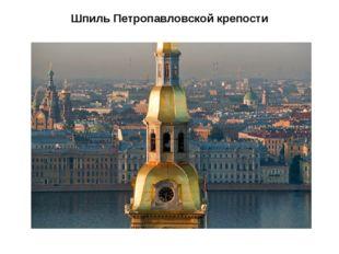 Шпиль Петропавловской крепости