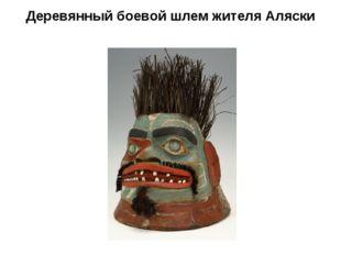Деревянный боевой шлем жителя Аляски