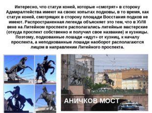 Интересно, что статуи коней, которые «смотрят» в сторону Адмиралтейства имеют