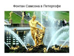 Фонтан Самсона в Петергофе