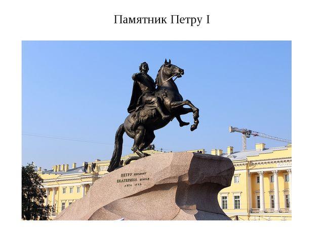 Памятник Петру Ι
