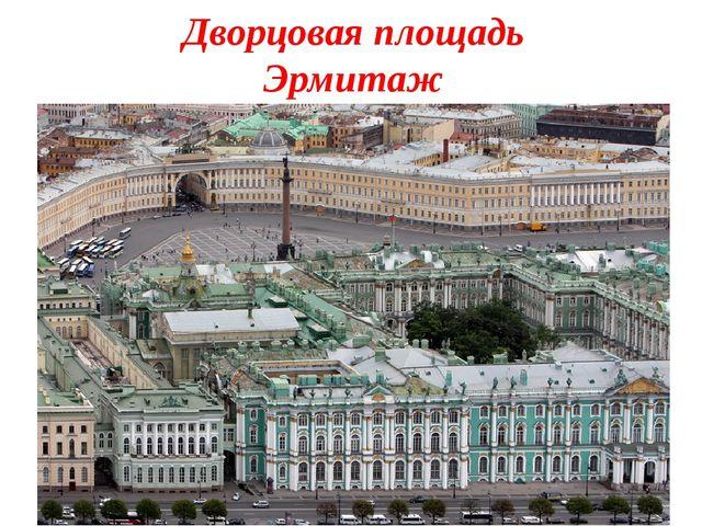 Дворцовая площадь Эрмитаж