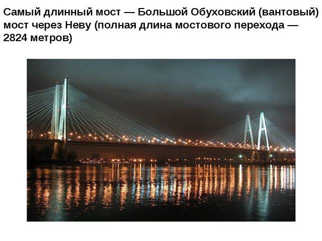 Самый длинный мост — Большой Обуховский (вантовый) мост через Неву (полная дл...