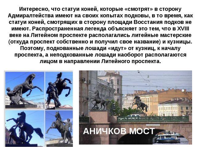 Интересно, что статуи коней, которые «смотрят» в сторону Адмиралтейства имеют...
