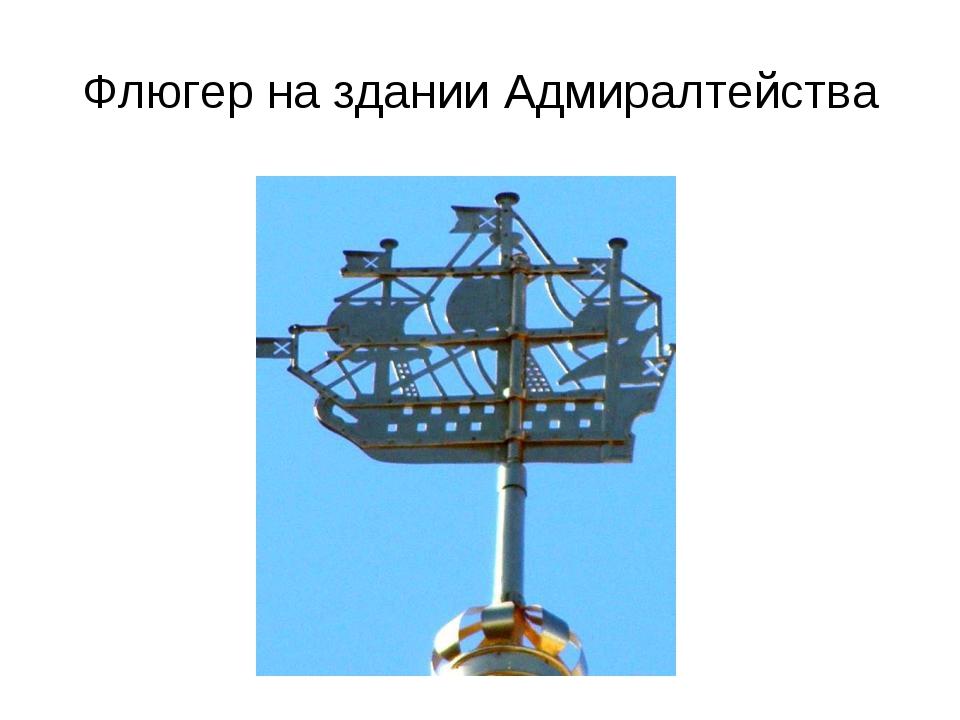 Флюгер на здании Адмиралтейства