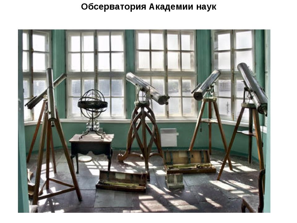 Обсерватория Академии наук