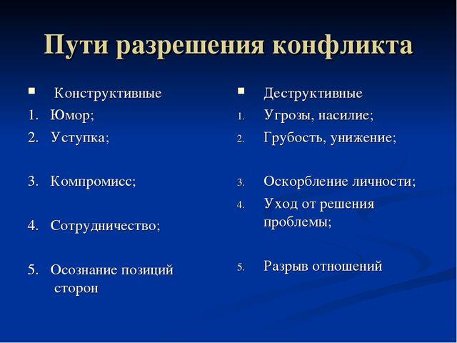 Пути разрешения конфликта Конструктивные 1. Юмор; 2. Уступка; 3. Компромисс;...