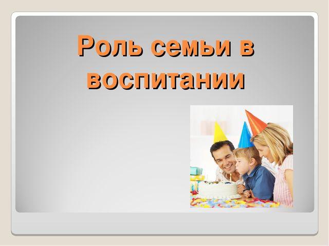Роль семьи в воспитании