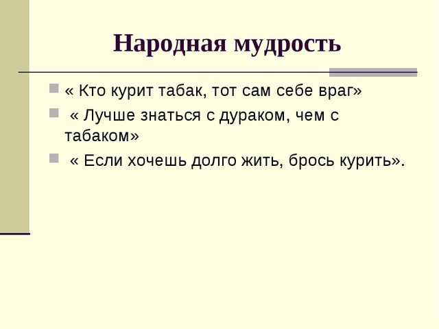 Народная мудрость « Кто курит табак, тот сам себе враг» « Лучше знаться с дур...