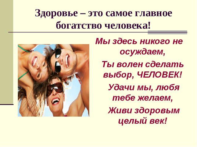 Здоровье – это самое главное богатство человека! Мы здесь никого не осуждаем,...