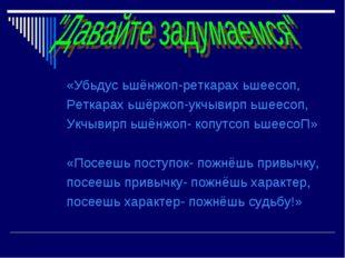 «Убьдус ьшёнжоп-реткарах ьшеесоп, Реткарах ьшёржоп-укчывирп ьшеесоп, Укчывирп