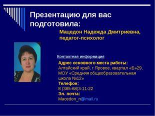 Презентацию для вас подготовила: Адрес основного места работы: Алтайский край