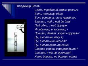 Владимир Котов: Средь традиций самых разных Есть нелегкая одна. Если